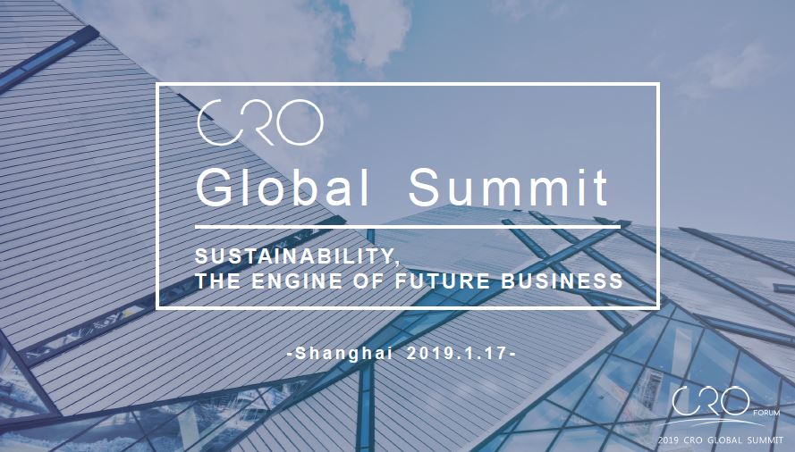 CECP's Global Exchange at the CRO Global Summit in Shanghai